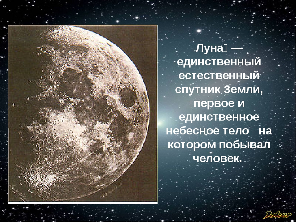 Луна́ — единственный естественный спутник Земли, первое и единственное небесн...
