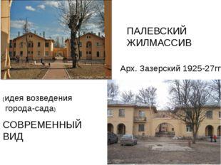 ПАЛЕВСКИЙ ЖИЛМАССИВ СОВРЕМЕННЫЙ ВИД (идея возведения города-сада) Арх. Зазерс