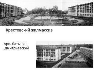 Крестовский жилмассив Арх. Латынин, Дмитриевский