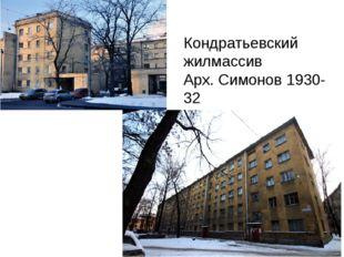 Кондратьевский жилмассив Арх. Симонов 1930-32