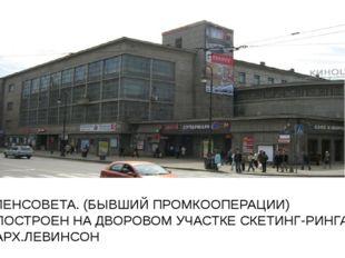 ЛЕНСОВЕТА. (БЫВШИЙ ПРОМКООПЕРАЦИИ) ПОСТРОЕН НА ДВОРОВОМ УЧАСТКЕ СКЕТИНГ-РИНГА