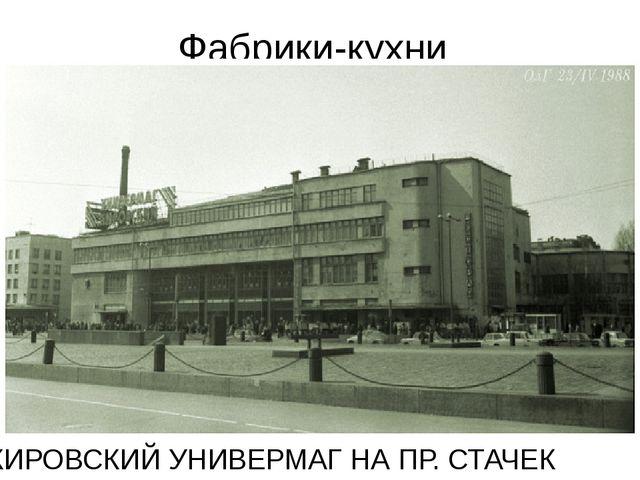 Фабрики-кухни КИРОВСКИЙ УНИВЕРМАГ НА ПР. СТАЧЕК