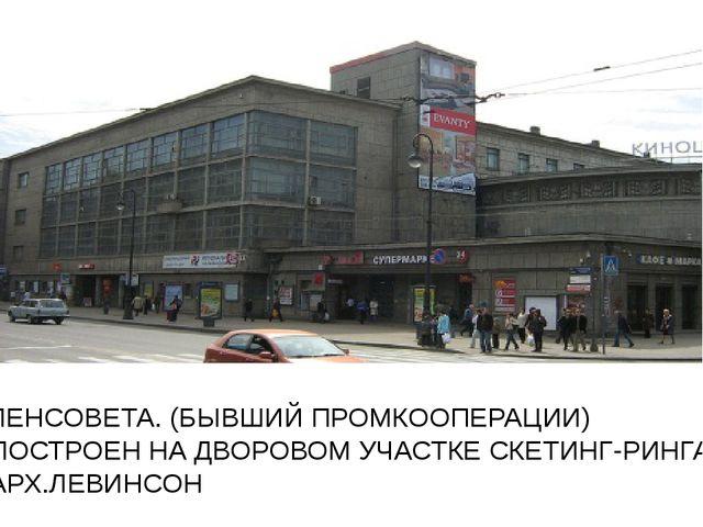 ЛЕНСОВЕТА. (БЫВШИЙ ПРОМКООПЕРАЦИИ) ПОСТРОЕН НА ДВОРОВОМ УЧАСТКЕ СКЕТИНГ-РИНГА...