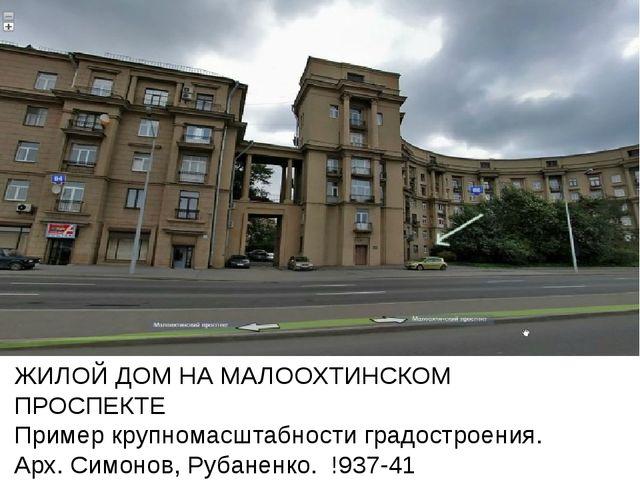 ЖИЛОЙ ДОМ НА МАЛООХТИНСКОМ ПРОСПЕКТЕ Пример крупномасштабности градостроения....