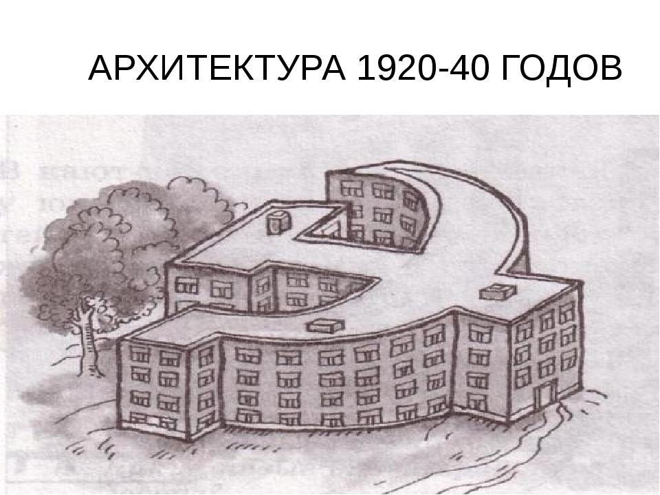 АРХИТЕКТУРА 1920-40 ГОДОВ