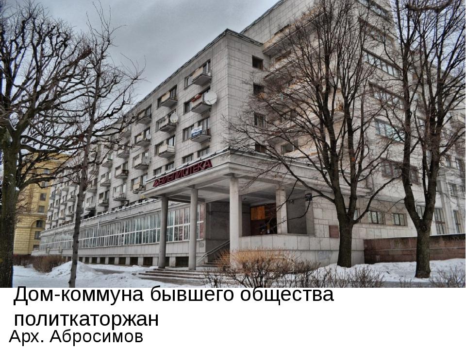 Дом-коммуна бывшего общества политкаторжан Арх. Абросимов