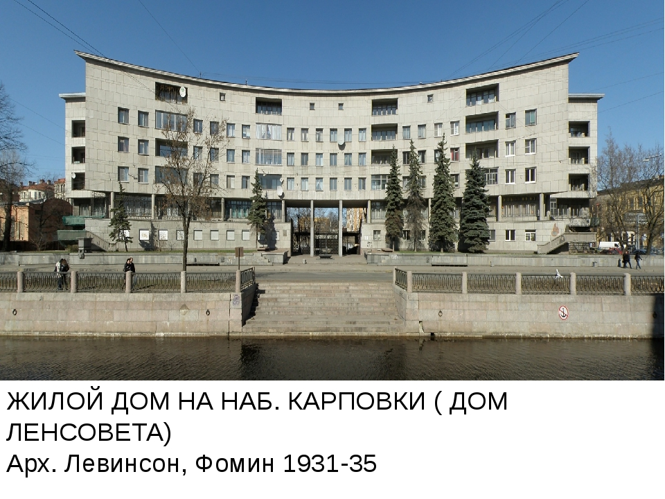 ЖИЛОЙ ДОМ НА НАБ. КАРПОВКИ ( ДОМ ЛЕНСОВЕТА) Арх. Левинсон, Фомин 1931-35