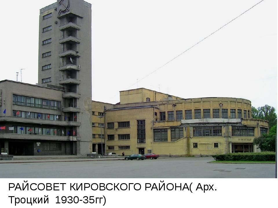 РАЙСОВЕТ КИРОВСКОГО РАЙОНА( Арх. Троцкий 1930-35гг)