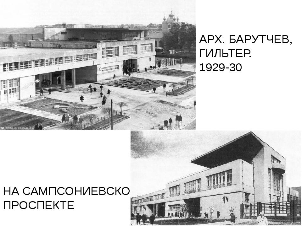 НА САМПСОНИЕВСКОМ ПРОСПЕКТЕ АРХ. БАРУТЧЕВ, ГИЛЬТЕР. 1929-30