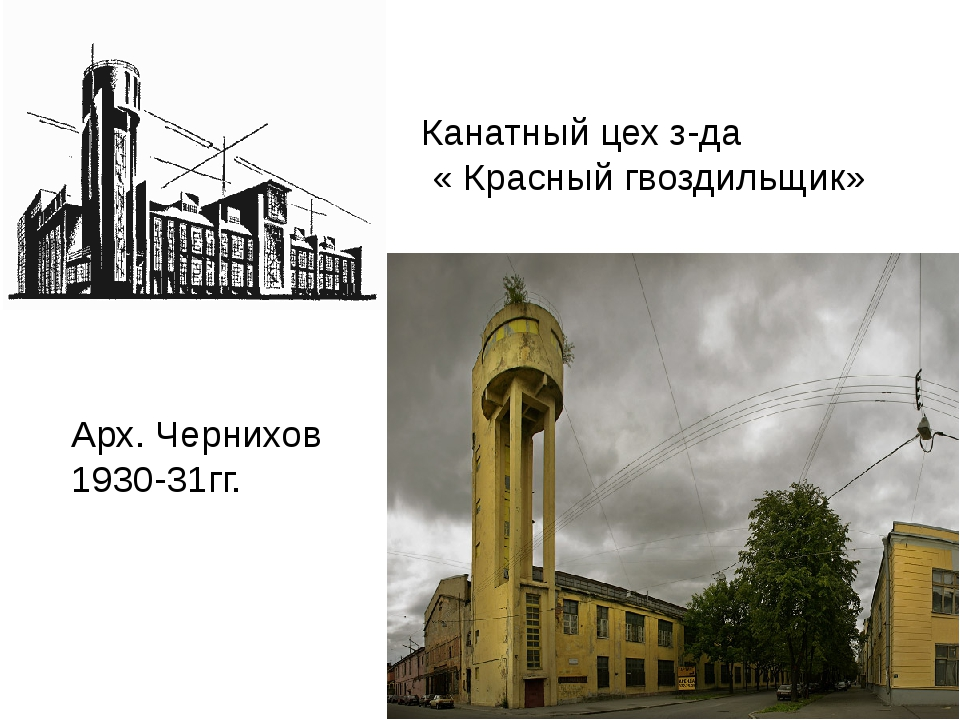 Арх. Чернихов 1930-31гг. Канатный цех з-да « Красный гвоздильщик»