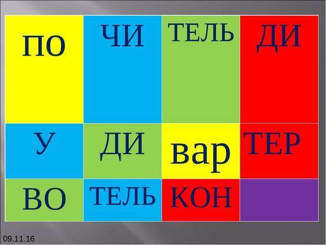 * по ЧИТЕЛЬДИ УДИварТЕР ВОТЕЛЬКОН