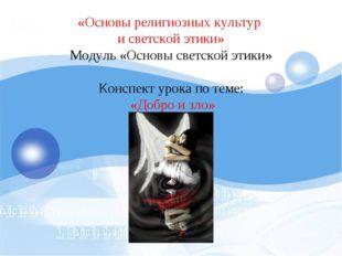 «Основы религиозных культур и светской этики» Модуль «Основы светской этики»