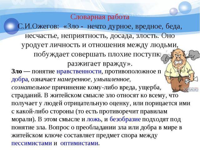 Словарная работа С.И.Ожегов: «Зло - нечто дурное, вредное, беда, несчастье, н...