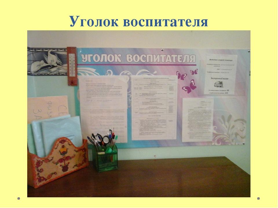 Уголок воспитателя