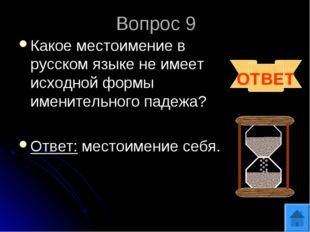 Вопрос 9 Какое местоимение в русском языке не имеет исходной формы именительн