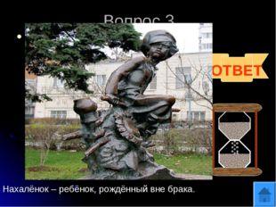 Вопрос 3 В сборнике Шолохова М.А. «Донские рассказы» есть произведение «Нахал