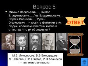 Вопрос 5 Михаил Васильевич…, Виктор Владимирович…, Лев Владимирович…, Сергей