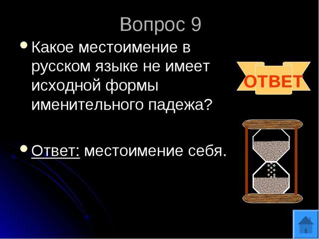 Вопрос 9 Какое местоимение в русском языке не имеет исходной формы именительн...