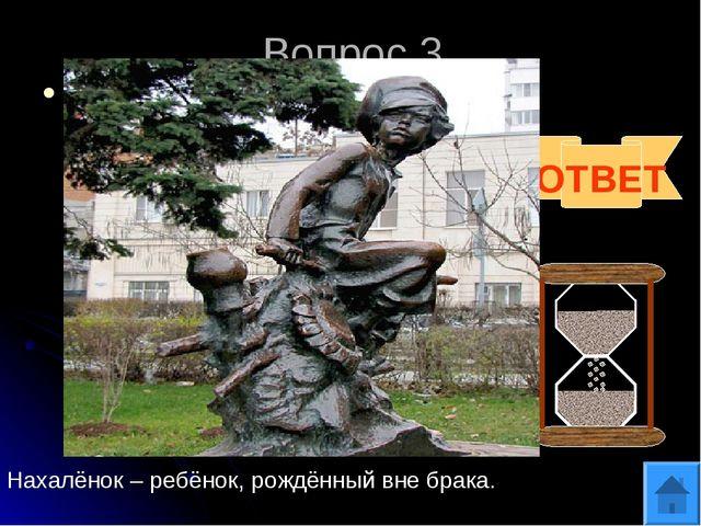 Вопрос 3 В сборнике Шолохова М.А. «Донские рассказы» есть произведение «Нахал...