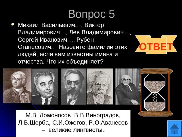 Вопрос 5 Михаил Васильевич…, Виктор Владимирович…, Лев Владимирович…, Сергей...