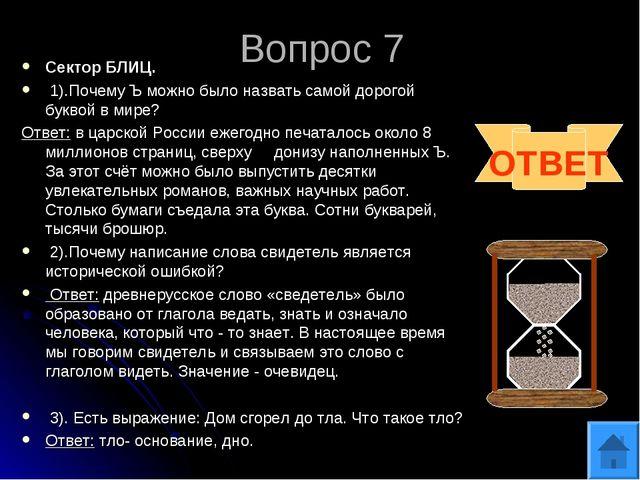 Вопрос 7 Сектор БЛИЦ. 1).Почему Ъ можно было назвать самой дорогой буквой в...