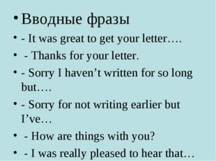 Вводные фразы - It was great to get your letter…. - Thanks for your letter. -