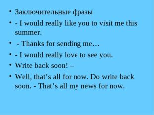 Заключительные фразы - I would really like you to visit me this summer. - Tha