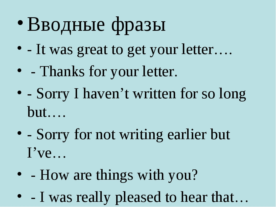 Вводные фразы - It was great to get your letter…. - Thanks for your letter. -...