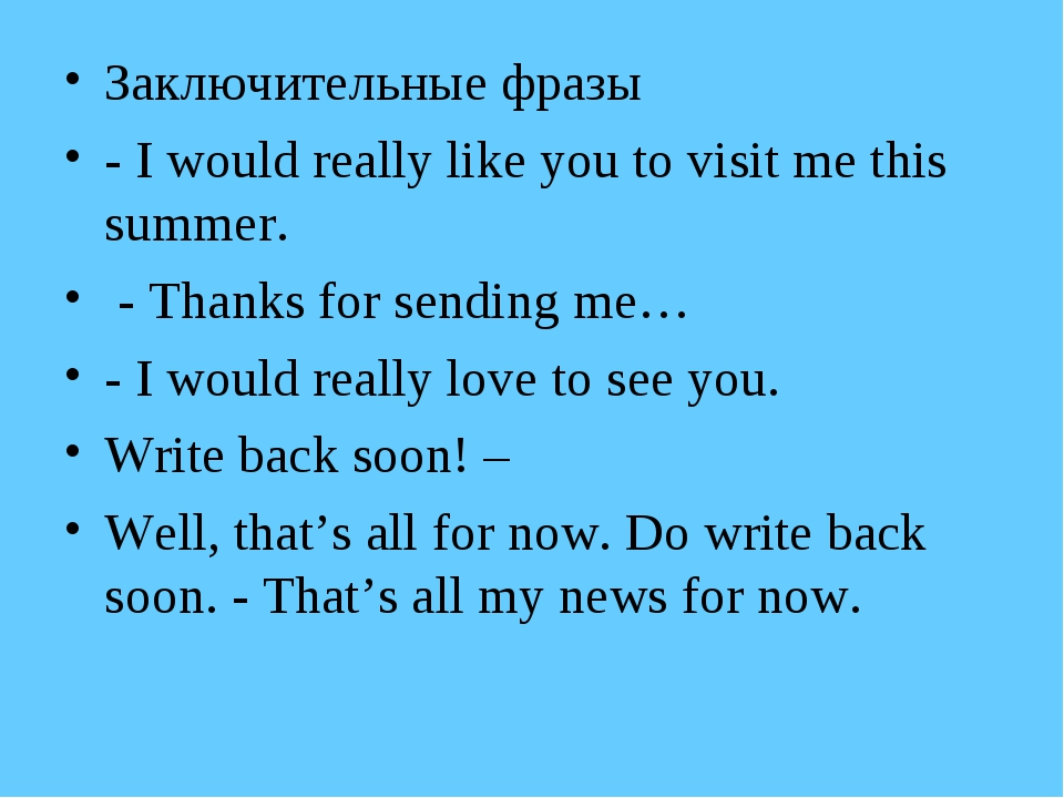 Заключительные фразы - I would really like you to visit me this summer. - Tha...