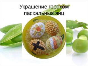 Украшение горохом пасхальных яиц