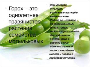 Горох – это однолетнее травянистое растение семейства мотыльковых Это древняя