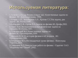 1.Аганов А.В.и др.Физика вокруг нас: Качественные задачи по физике. М.: Дом п
