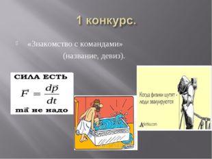 «Знакомство с командами» (название, девиз).