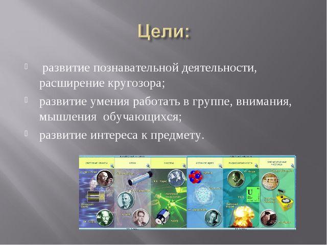развитие познавательной деятельности, расширение кругозора; развитие умения...
