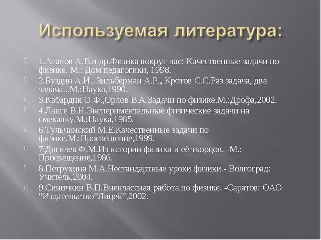1.Аганов А.В.и др.Физика вокруг нас: Качественные задачи по физике. М.: Дом п...