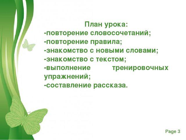 План урока: -повторение словосочетаний; -повторение правила; -знакомство с но...