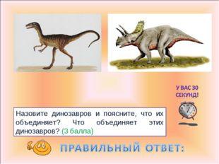 Назовите динозавров и поясните, что их объединяет? Что объединяет этих диноза