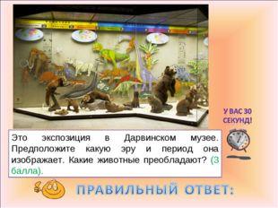 Это экспозиция в Дарвинском музее. Предположите какую эру и период она изобра