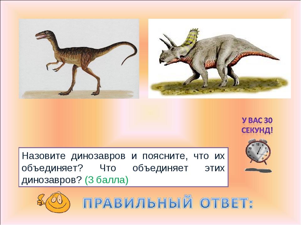 Назовите динозавров и поясните, что их объединяет? Что объединяет этих диноза...