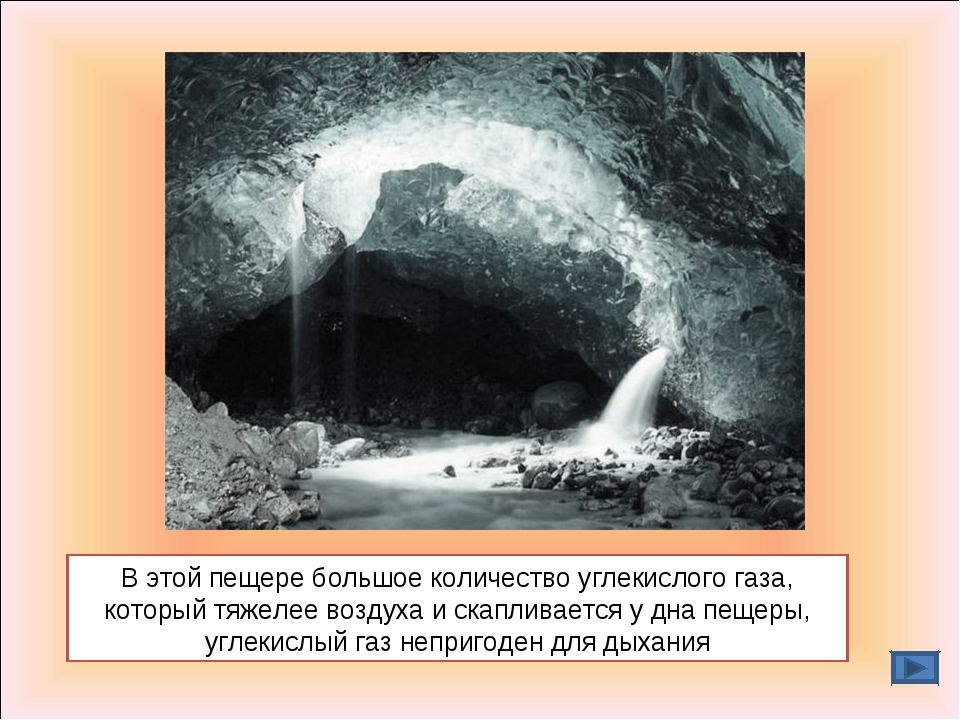 В этой пещере большое количество углекислого газа, который тяжелее воздуха и...