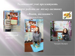 Талановиті учні презентують творчі роботи на міську виставку  «Віват, талан