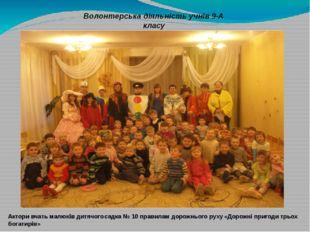 Волонтерська діяльність учнів 9-А класу Актори вчать малюків дитячого садка