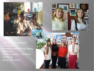 Шевченко Валентина Миколаївна – ветеран педагогічної праці, відмінник освіти