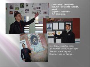 Олександр Григоренко і Кузьміч Ростислав читають вірші «Думи» і «Заповіт» Т.Г