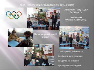 2012 – рік спорту і здорового способу життя Інтелект – шоу «Що? Де? Коли?»,