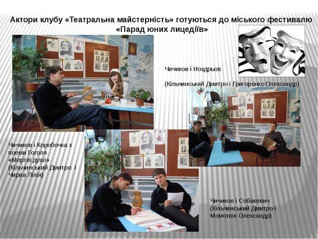 Актори клубу «Театральна майстерність» готуються до міського фестивалю «Пара...