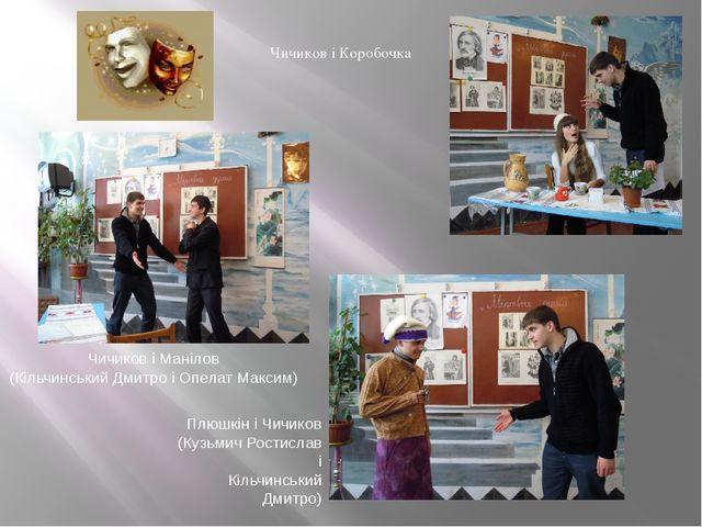 Чичиков і Коробочка Чичиков і Манілов (Кільчинський Дмитро і Опелат Максим) П...