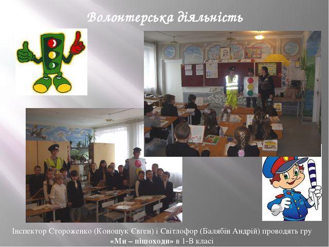 Волонтерська діяльність Інспектор Стороженко (Коношук Євген) і Світлофор (Бал...
