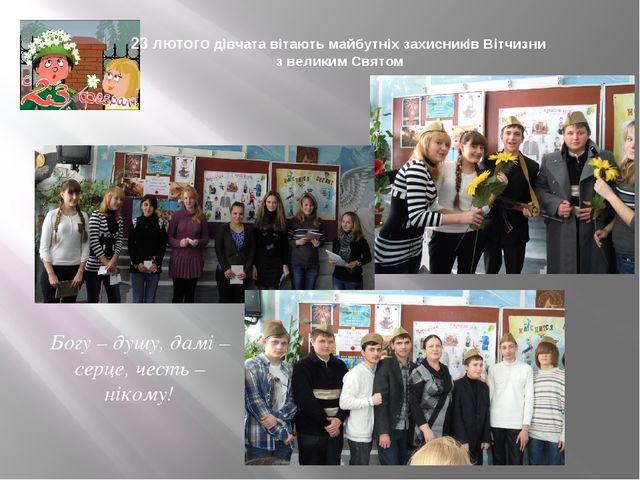 23 лютого дівчата вітають майбутніх захисників Вітчизни з великим Святом Богу...