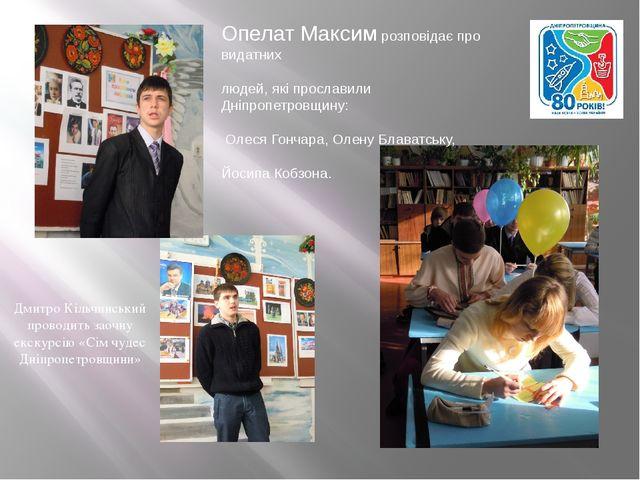 Опелат Максим розповідає про видатних людей, які прославили Дніпропетровщин...